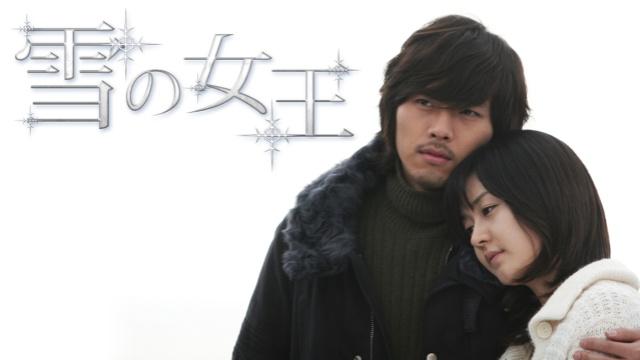 【韓国 映画】雪の女王
