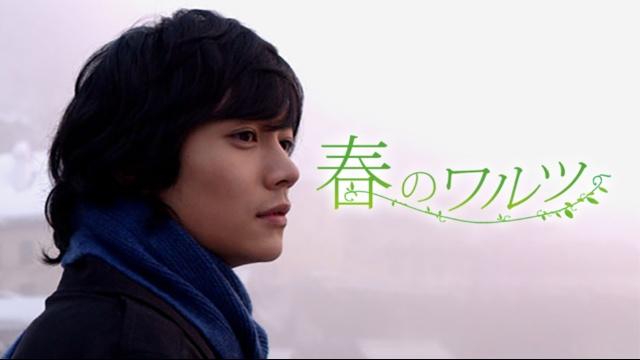 【ヒューマン 映画】春のワルツ