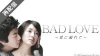 【Bad love〜愛に溺れて〜 動画】Bad Love~愛に溺れて~