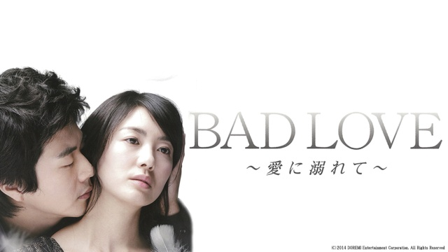 【韓国 映画】Bad Love~愛に溺れて~