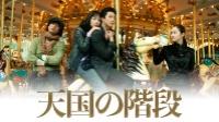 【韓国 映画】天国の階段