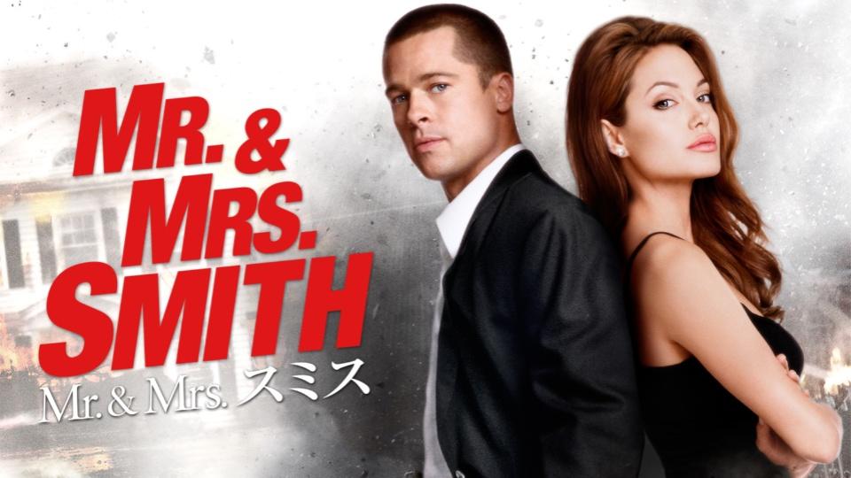 【映画】Mr.& Mrs.スミスのレビュー・予告・あらすじ
