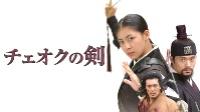 【アクション映画 おすすめ】チェオクの剣