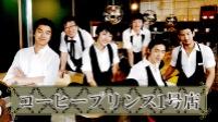 【コメディ 映画】コーヒープリンス1号店