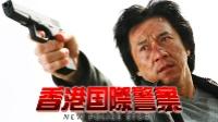 【アクション映画 おすすめ】香港国際警察/NEW POLICE STORY