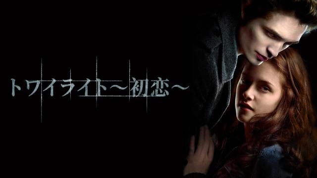 【映画】トワイライト~初恋~のレビュー・予告・あらすじ