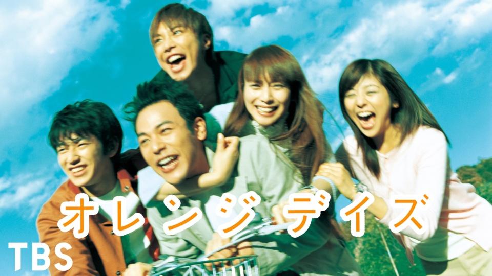 【ドラマ】オレンジデイズのレビュー・予告・あらすじ