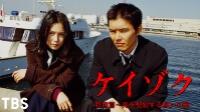【コメディ 映画】ケイゾク/特別篇~死を契約する呪いの樹