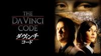 【おすすめ 洋画】ダ・ヴィンチ・コード