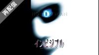 【透明人間 映画 インビジブル 動画】インビジブル