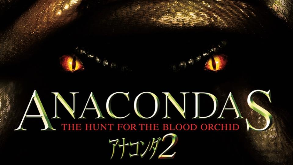 【映画】アナコンダ2のレビュー・予告・あらすじ