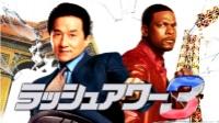【アクション映画 おすすめ】ラッシュアワー3