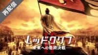 【アクション映画 おすすめ】レッドクリフ PartII -未来への最終決戦-