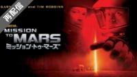 【SF映画 おすすめ】ミッション・トゥ・マーズ
