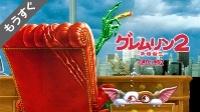 【SF映画 おすすめ】グレムリン2/新・種・誕・生