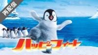 【アニメ 映画 おすすめ】ハッピー フィート