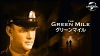 【無料ユーチューブ映画】グリーンマイル
