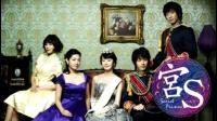 【ヒューマン 映画】宮S ~Secret Prince