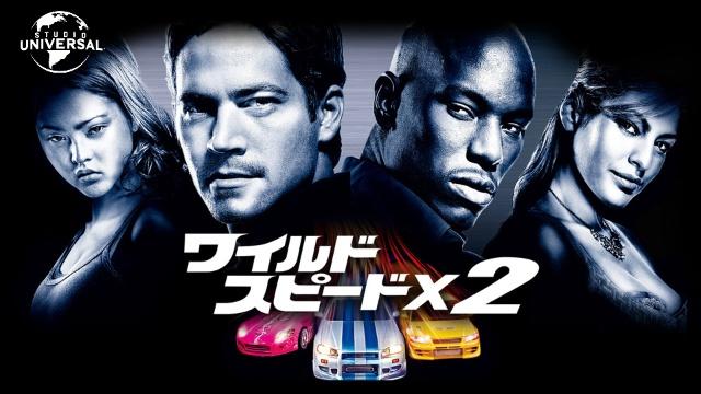 【アクション映画 おすすめ】ワイルド・スピードX2