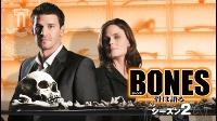【海外 ドラマ 無料】BONES – 骨は語る – シーズン2