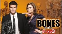 【海外 ドラマ 無料】BONES – 骨は語る – シーズン3