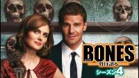 【海外 ドラマ 無料】BONES – 骨は語る – シーズン4