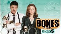 【海外 ドラマ 無料】BONES – 骨は語る – シーズン5