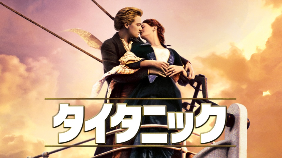 【映画】タイタニックのレビュー・予告・あらすじ