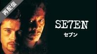 【アクション映画 おすすめ】セブン/SEVEN