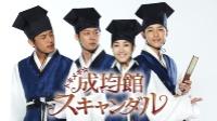 【コメディ 映画】トキメキ☆成均館スキャンダル