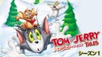 【TVアニメ】トムとジェリー テイルズ シーズン1