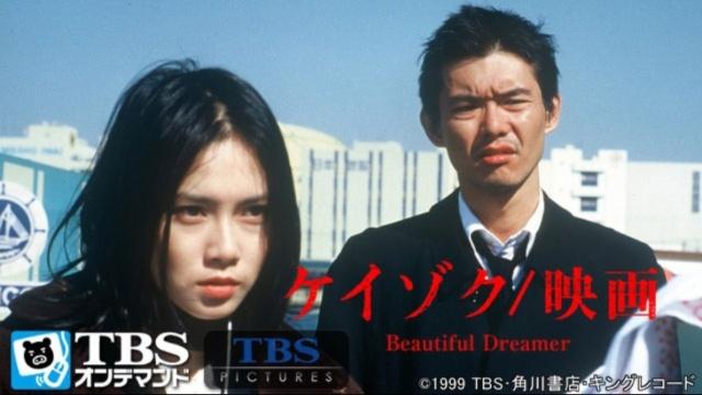 【映画 邦画 おすすめ】映画「ケイゾク/映画 Beautiful Dreamer」