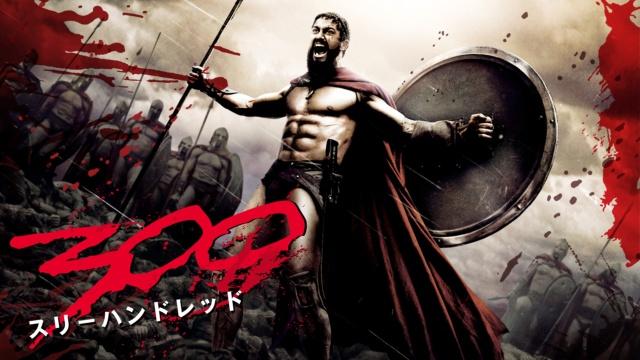 【アクション映画 おすすめ】300 <スリーハンドレッド>
