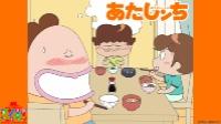 【TVアニメ】あたしンち