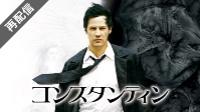 【アクション映画 おすすめ】コンスタンティン