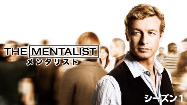 【海外 ドラマ 無料】THE MENTALIST/メンタリスト シーズン1