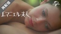 【エマニエル夫人動画無料】エマニエル夫人