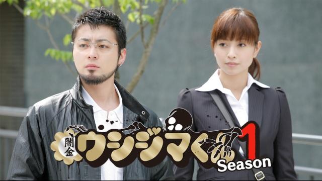 【セクシー 映画】闇金ウシジマくん