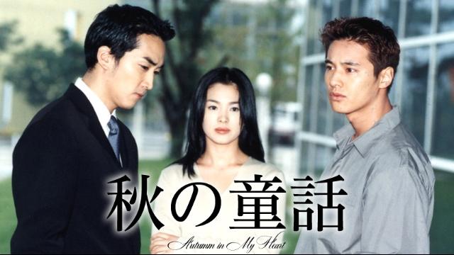 【ヒューマン 映画】秋の童話