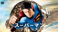 【SF映画 おすすめ】スーパーマン リターンズ