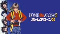 【ホームアローン3 動画】ホーム・アローン3
