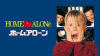 【動画 映画 無料 洋画】ホーム・アローン