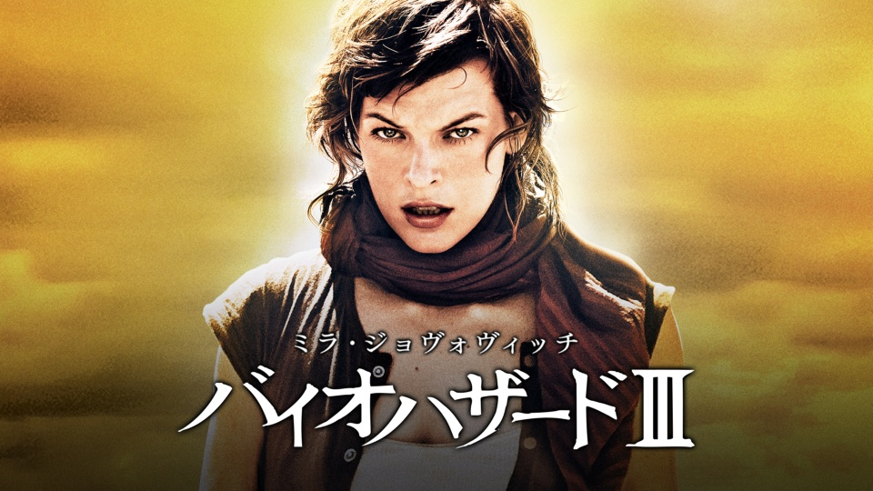 【映画】バイオハザード IIIのレビュー・予告・あらすじ