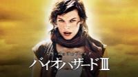 【無料映画de】バイオハザード III