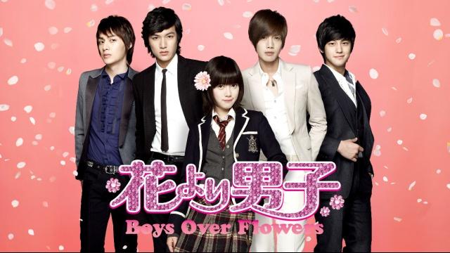 【韓国 映画】花より男子~Boys Over Flowers