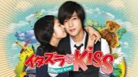 【コメディ 映画】イタズラなKiss~Playful Kiss