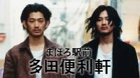 【ヒューマン 映画】まほろ駅前多田便利軒
