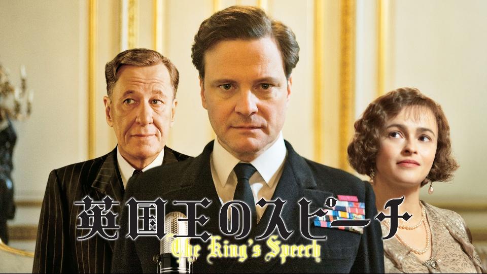 【映画】英国王のスピーチのレビュー・予告・あらすじ