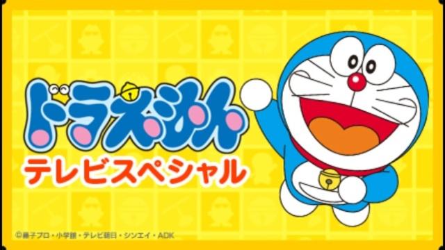 【TVアニメ】ドラえもんテレビスペシャル