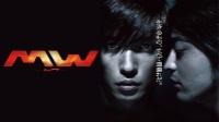 【アクション映画 おすすめ】MW -ムウ-